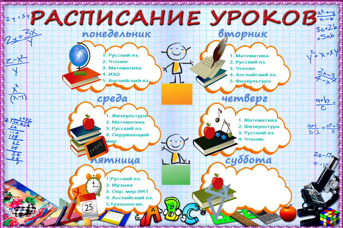 Шаблон расписание занятий в детском саду скачать storify